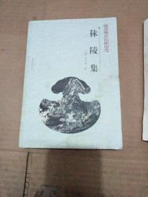 南京稀见文献丛刊——秣陵集  (品见图)