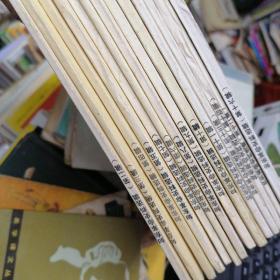 如东革命史料选辑 第2-14、16辑   共14册合售
