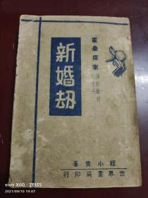 民国36年侦探小说,《新婚劫》64开本全一厚册
