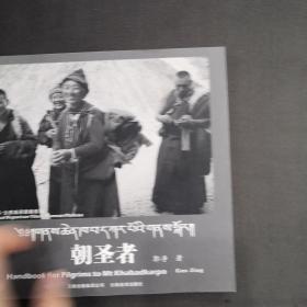 朝圣者: Handbook for Pilgrims to Mt Khabadkarpo in 2003