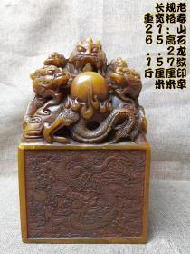 老寿山石雕龙纹印章  满工,浮雕,雕工传神,石质温润,包浆厚重,印文清晰