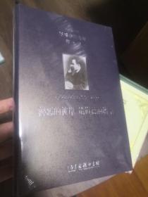 尼采著作全集(第5卷):善恶的彼岸 论道德的谱系(精装本)