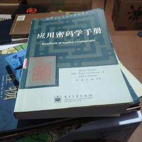 应用密码学手册(馆藏书,内页干净)