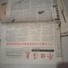 参考消息1998.3.18