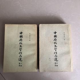 中国历代文学作品选 上编第二册 中国历代文学作品选 中编第一册