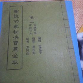 图说功家秘法宝藏全本卷二