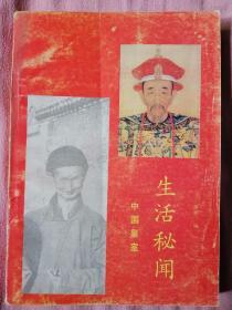 中国皇室 生活秘闻