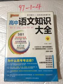 2013版 PASS高中语文知识大全 通用版