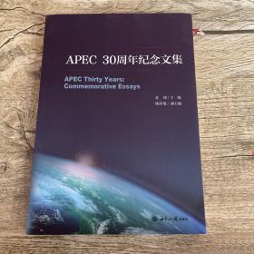 APEC 30周年纪念文集