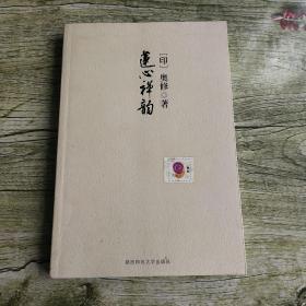 莲心禅韵:这本书可以丰富你的生命