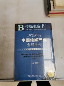 2010年:中国传媒产业发展报告(2010版)【满30包邮】