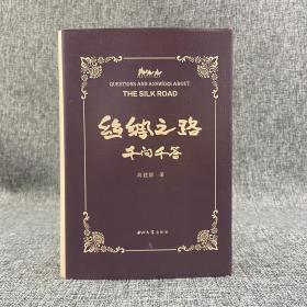 高建群题词签名钤印《丝绸之路千问千答》(精装,四色彩色印刷)