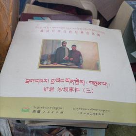红岩沙坪事件三藏文
