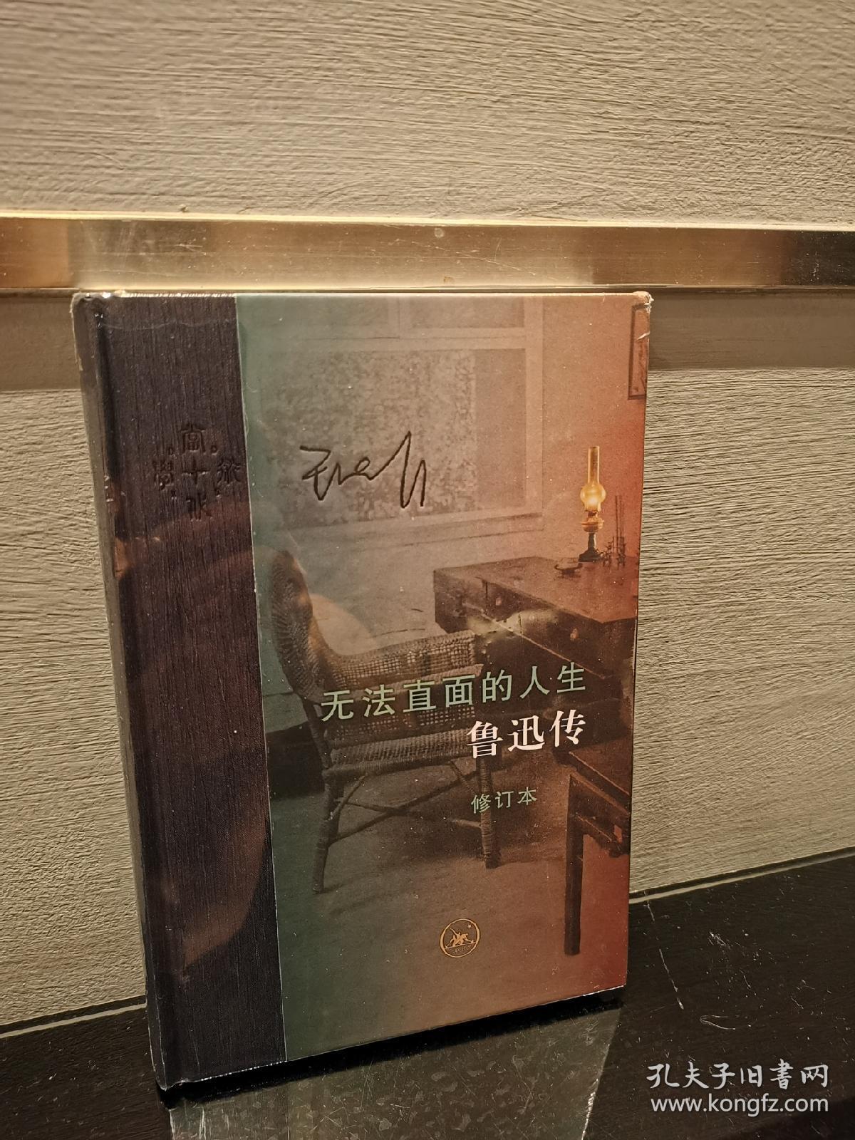 当代学术·无法直面的人生:鲁迅传(修订本)