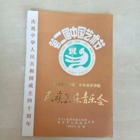 節目單 民族器樂音樂會----音樂學院(第二屆中國藝術節 1989,9)