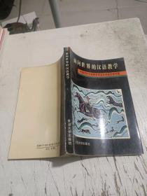 面向世界的汉语教学