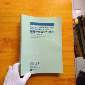 国际外观设计分类表(第10版 中英文对照版)【内页干净】