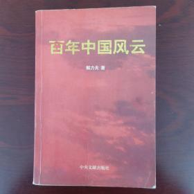 百年中国风云