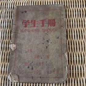 六十年代 学生手册