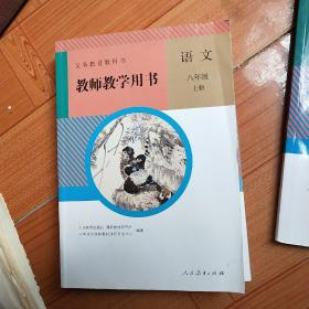 义务教育教科书教师教学用书. 语文八年级. 上册