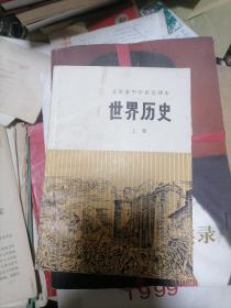 世界历史 上册 1973年 带毛主席语录