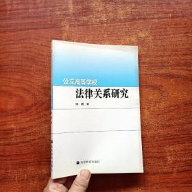 公立高等学校法律关系研究