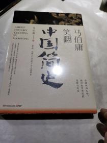 马伯庸笑翻中国简史:带你看清中国历朝德性(全新修订版)