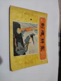 连环画《剖腹辫冤》,(唐代历史故事之一0)绘画:钱定华,沈君曼