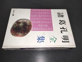诸葛孔明全集:附评传 精装