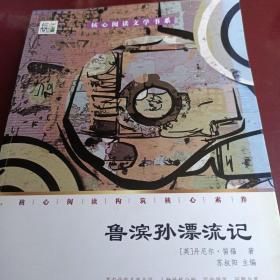 核心阅读文学书系:鲁滨孙漂流记
