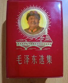 毛泽东选集 一卷本 头像大延安