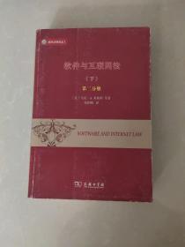 威科法律译丛1:软件与互联网法(下)