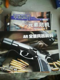 军体世界9册+军迷世界9册+AR全景兵器解码(计19册)