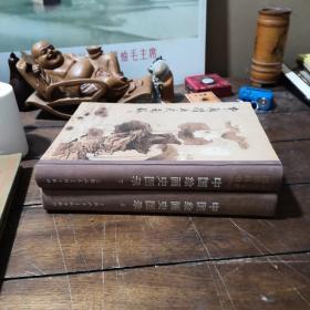 中国绘画史图录上下册,版权页不同