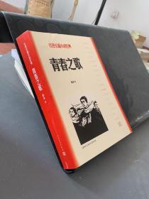 青春之歌(红色长篇小说经典)