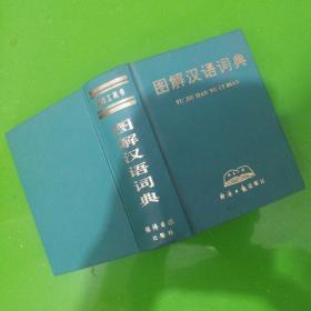 图解汉语词典