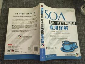 SOA思想、技术与系统集成应用详解【内页干净无笔记,无光盘】