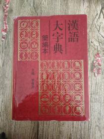 汉语大字典:简编本