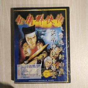 游戏光盘 金庸群侠传  1CD + 说明手册 完全版