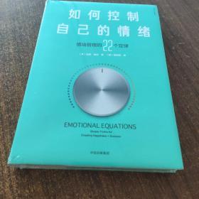 如何控制自己的情绪:新版
