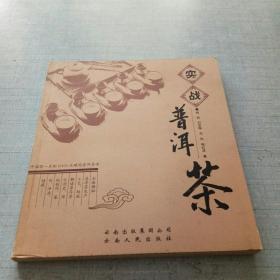 实战普洱茶 [A16K----25]