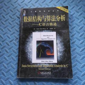 数据结构与算法分析C语言描述(原书第2版)
