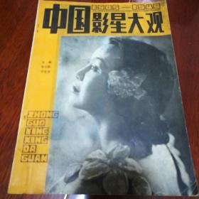 中国影星大观(1905--1949)