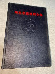 马克思恩格斯全集33 一版一印