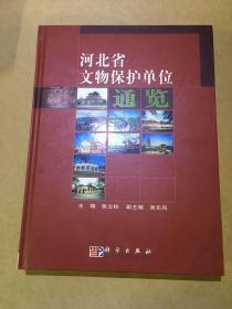 河北省文物保护单位通览