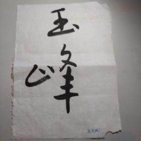 赵宗概书法