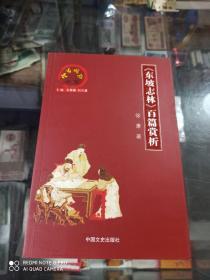 《东坡志林》百篇赏析
