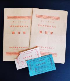 1955年〇九七〇部队授衔典礼入场券及庆祝晚会节目单一组