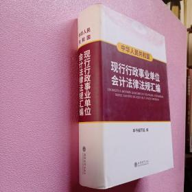中华人民共和国现行行政事业单位会计法律法规汇编