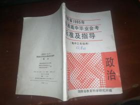 湖南省1995年普通高中毕业会考标准及指导(高中三年级用) 政治